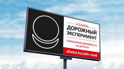 Билборд Дорожный эксперимент (2 вариант)