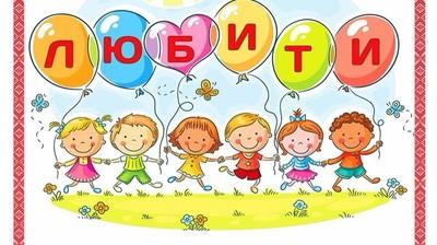 Добрый мотиватор с Аллатрушкой на украинском «Доброта – это любить просто так»