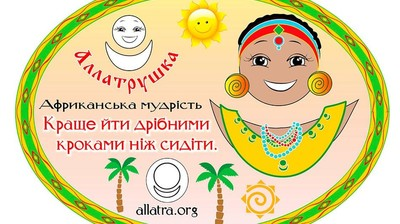 Добрый мотиватор с Аллатрушкой на украинском «Африканская мудрость - Лучше идти мелкими шагами, чем сидеть»