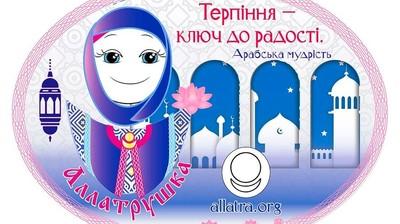 Добрый мотиватор с Аллатрушкой на украинском «Арабская мудрость - Терпение – ключ к радости»