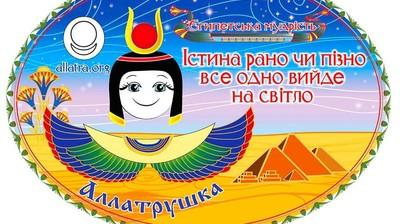 Добрый мотиватор с Аллатрушкой на украинском «Египетская мудрость - Истина рано или поздно все равно выйдет на свет»