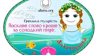 Добрый мотиватор с Аллатрушкой на украинском «Греческая мудрость - Ласковое слово лучше сладкого пирога»