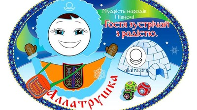 Добрый мотиватор с Аллатрушкой на украинском «Мудрость народов севера - Гостя встречай с радостью»