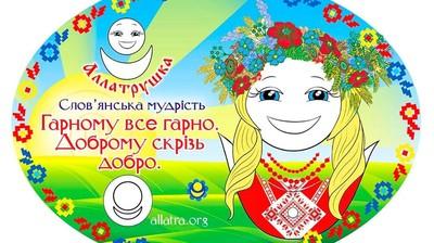 Добрый мотиватор с Аллатрушкой на украинском «Славянская мудрость - Хорошему всё хорошо. Доброму везде добро»