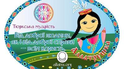 Добрый мотиватор с Аллатрушкой на украинском «Тюркская мудрость - От доброго человека, как и от доброго дела – всем польза»