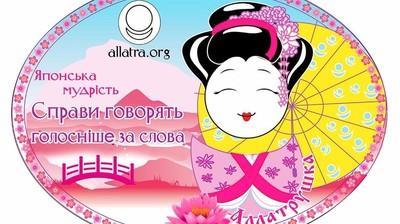 Добрый мотиватор с Аллатрушкой на украинском «Японская мудрость - Дела говорят громче слов»