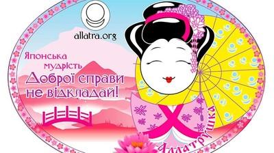 Добрый мотиватор с Аллатрушкой на украинском «Японская мудрость - Доброго дела не откладывай»