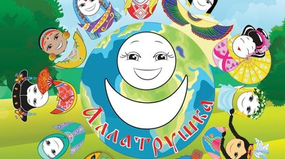 Добрый плакат с Аллатрушкой! Прикрась світ своєю добротою!