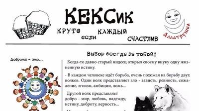 Газета для детей «Кексик» Выпуск 1