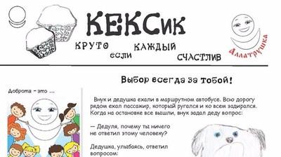 Газета для детей «Кексик» Выпуск 2