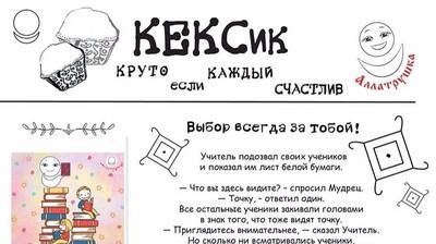 Газета для детей «Кексик» Выпуск 3