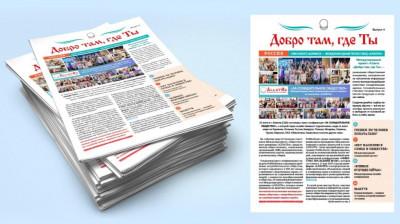 Газета Добро там, где Ты – Россия Выпуск 4