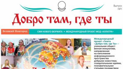 Газета Добро там, где ты – Великий Новгород
