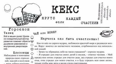 """Газета """"Кекс"""" Выпуск 3"""