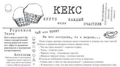 """Газета """"Кекс"""" Выпуск 4"""