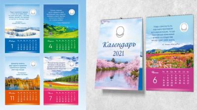 Календарь 2021 настенный перекидной