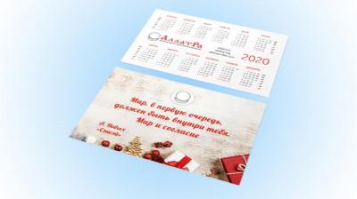 Календарь карманный 2020