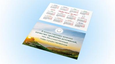 Календарь карманный 2020 год