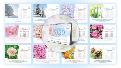 Календар на 2020 настільний перекидний «Будиночок»