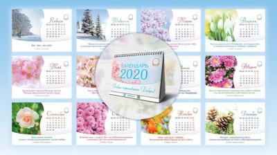 Календарь на 2020 настольный перекидной «Домик»