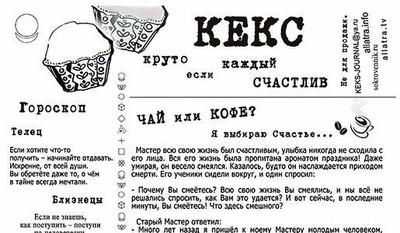 """Газета """"Кекс"""" Выпуск 2"""