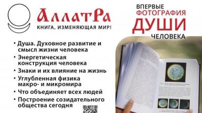 Листовка АллатРа книга, изменяющая мир (A5)