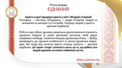 Мотиватор. Единство в духе порождает единство в мире. На украинском