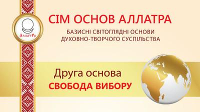 Мотиватор. Свобода выбора ― это самый большой дар человеку. На украинском