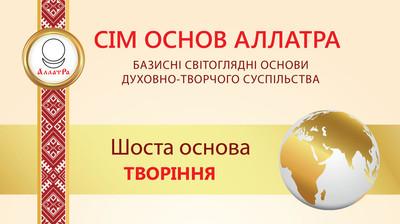Мотиватор. Живи духовным достоянием, тем, с чего зарождается любое благое творение. На украинском
