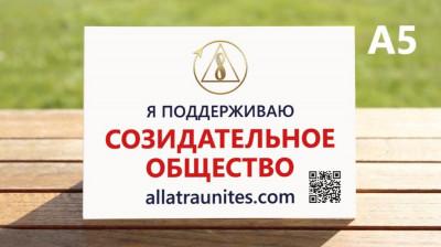Наклейка А5 Я поддерживаю СОЗИДАТЕЛЬНОЕ ОБЩЕСТВО