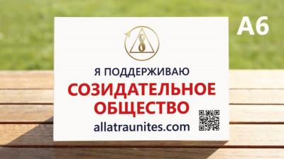 Наклейка А6 Я поддерживаю СОЗИДАТЕЛЬНОЕ ОБЩЕСТВО
