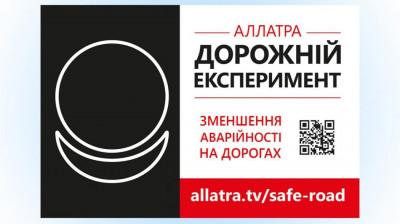 Наклейка (листівка) Зменшення аварійності на дорогах