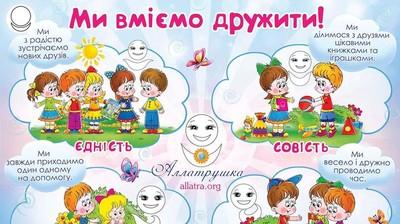 """Плакат с Аллатрушкой на украинском """"Мы умеем дружить"""""""