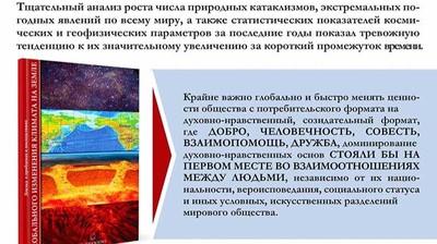 """Презентационный лист """"ДОКЛАД ПО КЛИМАТУ"""""""