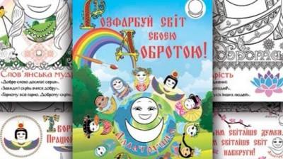 Раскраска с Аллатрушкой на украинском языке «Розфарбуй світ своєю Добротою!»
