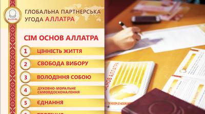 СЕМЬ ОСНОВ АЛЛАТРА 1. На украинском