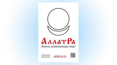 Ситилайт АллатРа - Книга, изменяющая мир!