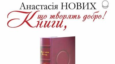 """Ситилайт """"Книги, кщо творять добро!"""""""