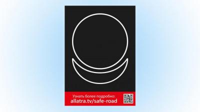 Знак АллатРа белый на чёрном фоне Размер А3