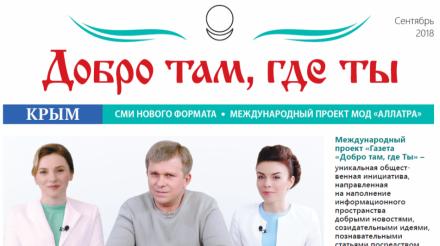 Газета Добро там, где ты – Крым