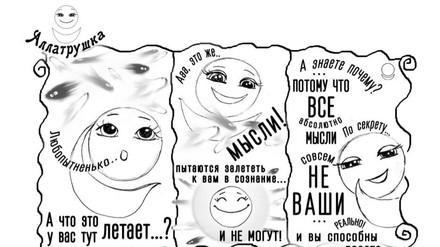 Добрые мотиваторы с Аллатрушкой! Комикс про мысли!