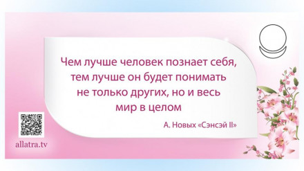 Мотиватор.Человек познает себя,  он будет понимать не только других, но и весь мир в целом.